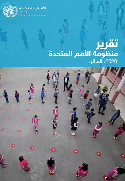 Rapport annuel des Nations Unies - Algérie 2020 (Version en Arabe)